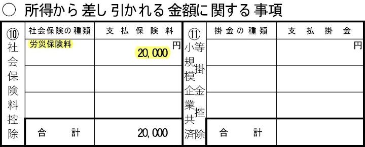 一人親方の労災保険料(確定申告記入例)